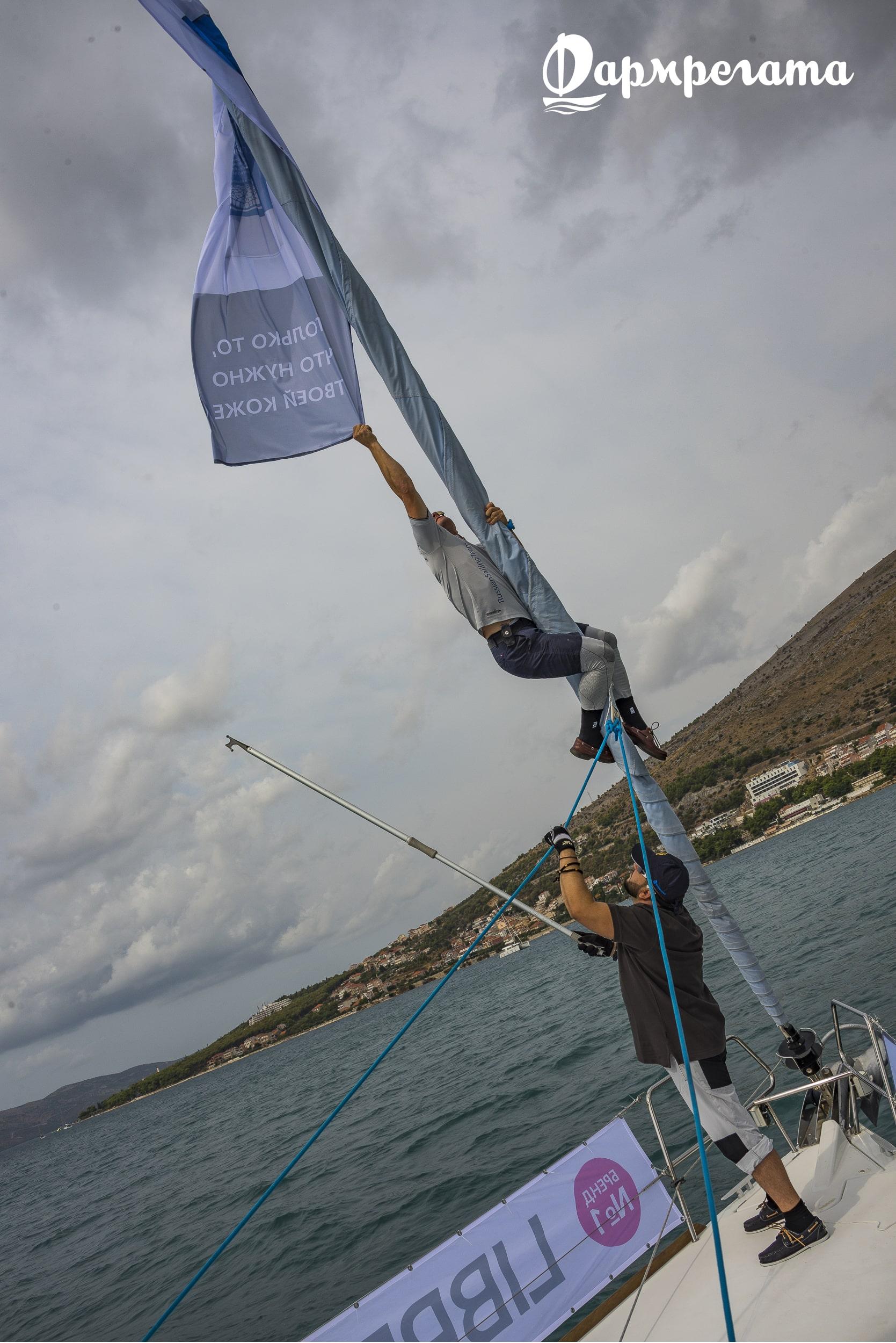 На яхте, запутался флаг - ДСМ групп Фармрегата 2017 - DSM Group Pharmregata 2017