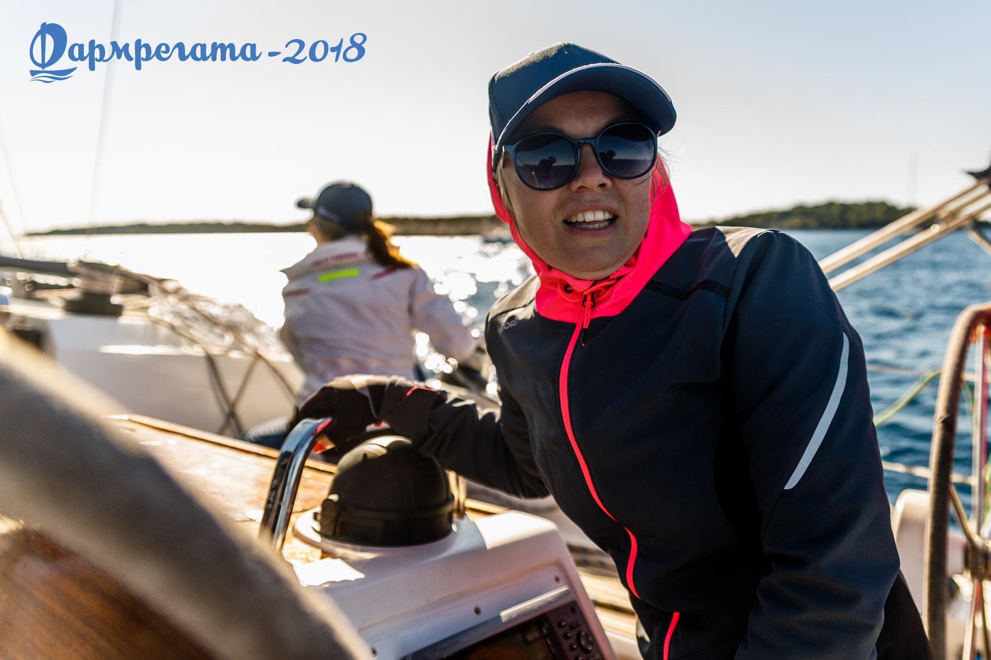 Яхтинг, путешествие - ДСМ групп Фармрегата 2018 - DSM Group Pharmregata 2018