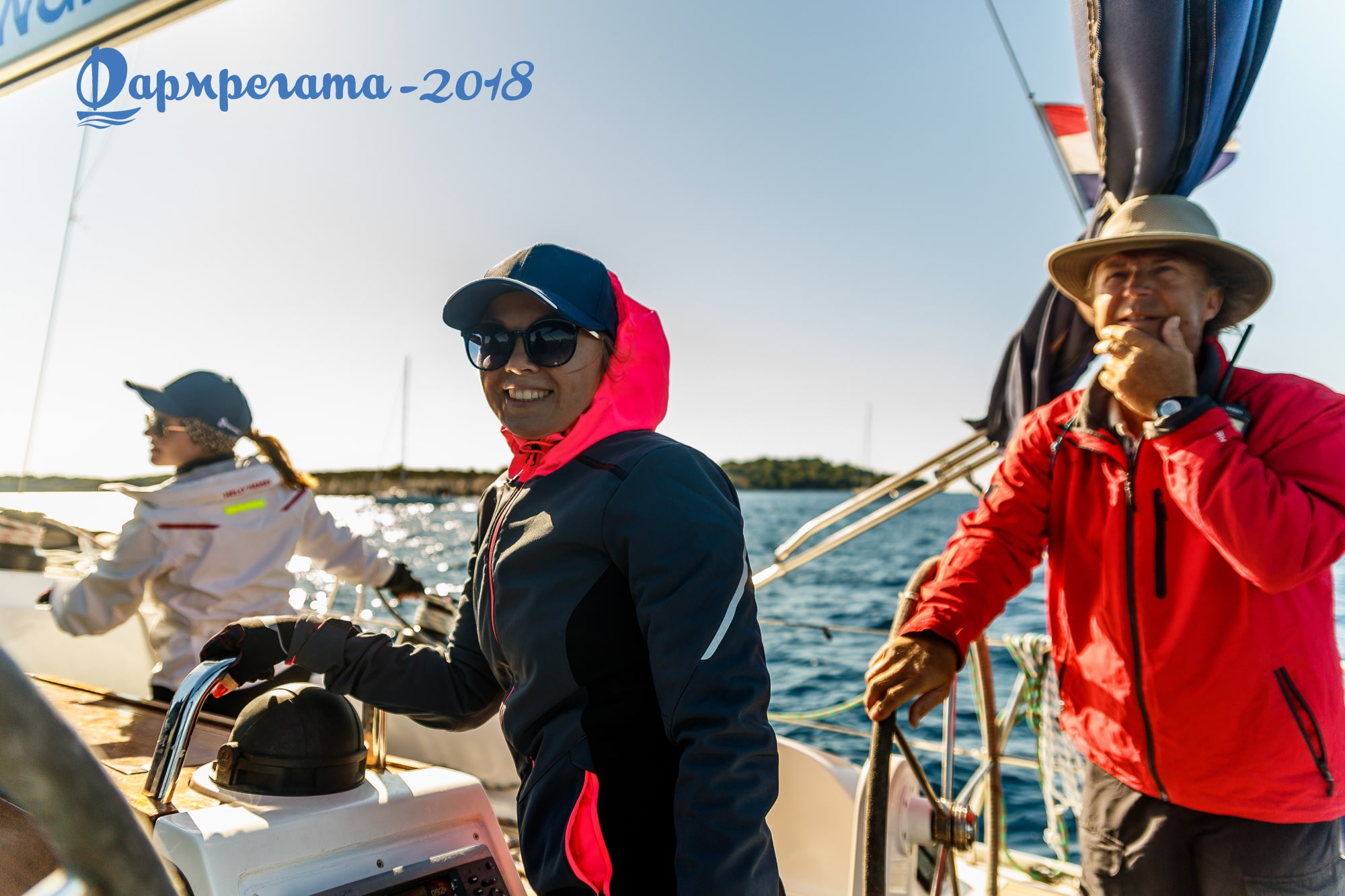 Яхтинг - ДСМ групп Фармрегата 2018 - DSM Group Pharmregata 2018