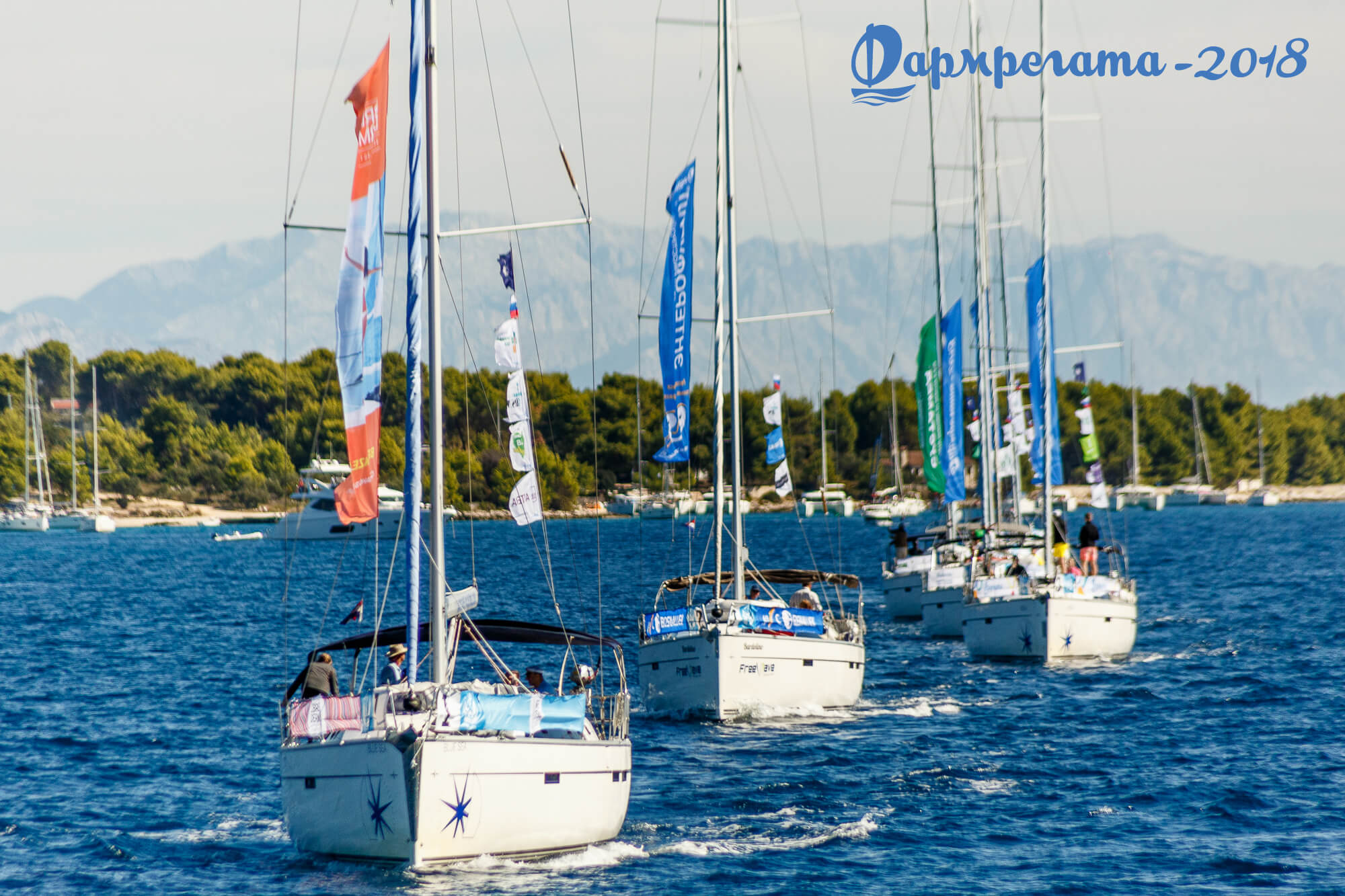 Море, яхты, регата - ДСМ групп Фармрегата 2018 - DSM Group Pharmregata 2018