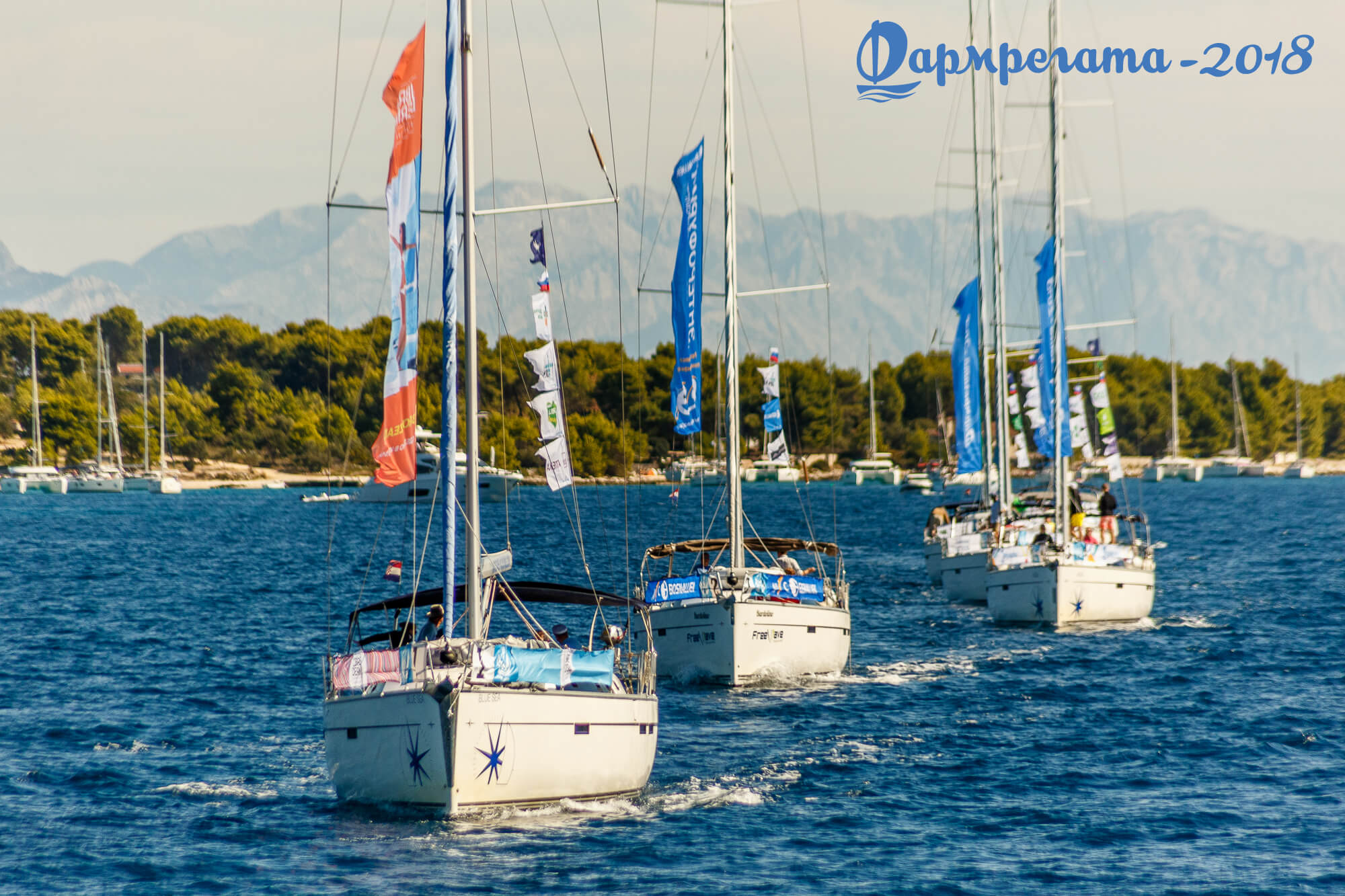 Регата, море, яхты - ДСМ групп Фармрегата 2018 - DSM Group Pharmregata 2018